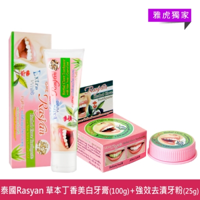 泰國 Rasyan 草本丁香亮白牙膏100g+強效去漬牙粉(牙石煙茶黃漬)25g (YAHOO獨家)