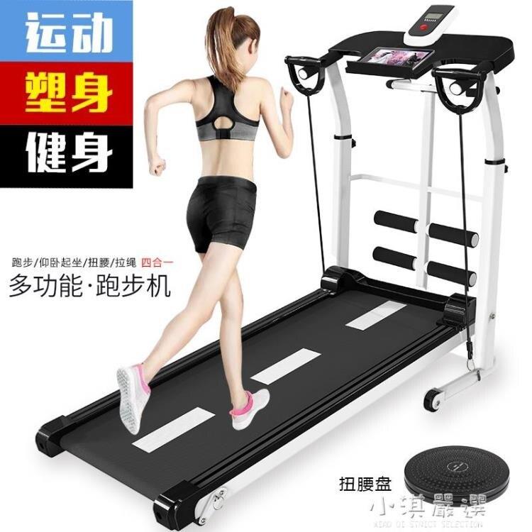 跑步機家用靜音健身器材迷你折疊機械走步機室內運動CY