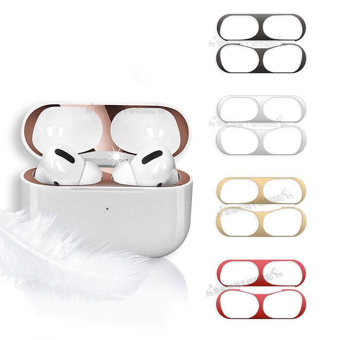 AirPods Pro 金屬色防塵保護貼 耳機盒黑點防塵貼(2片入)豔陽紅