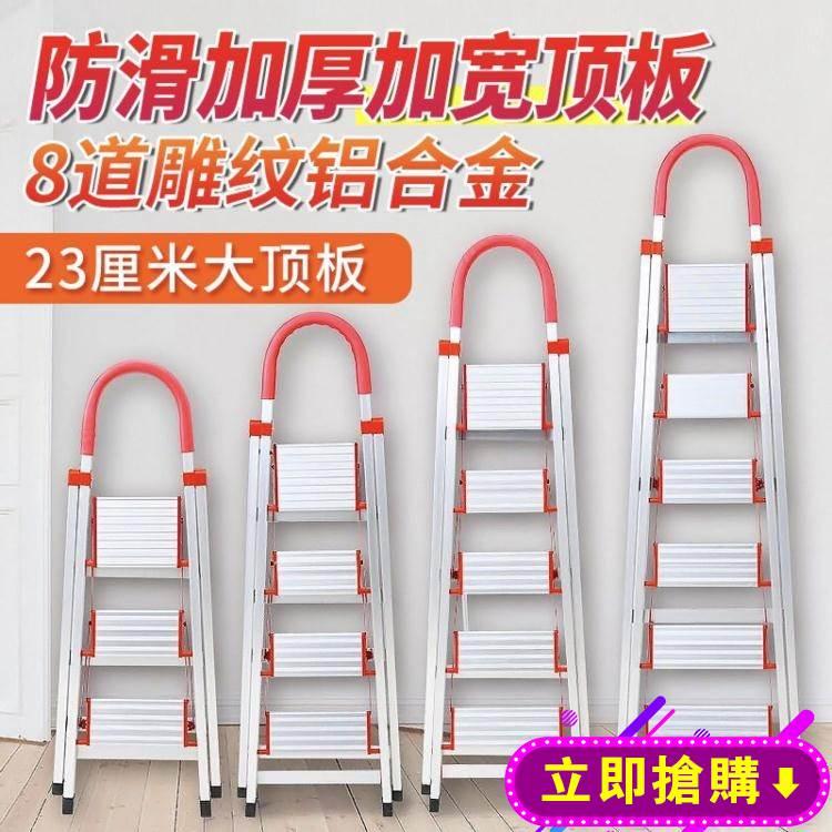 梯子家用梯子加厚四五步梯摺疊扶梯樓梯不銹鋼室內人字梯凳FA