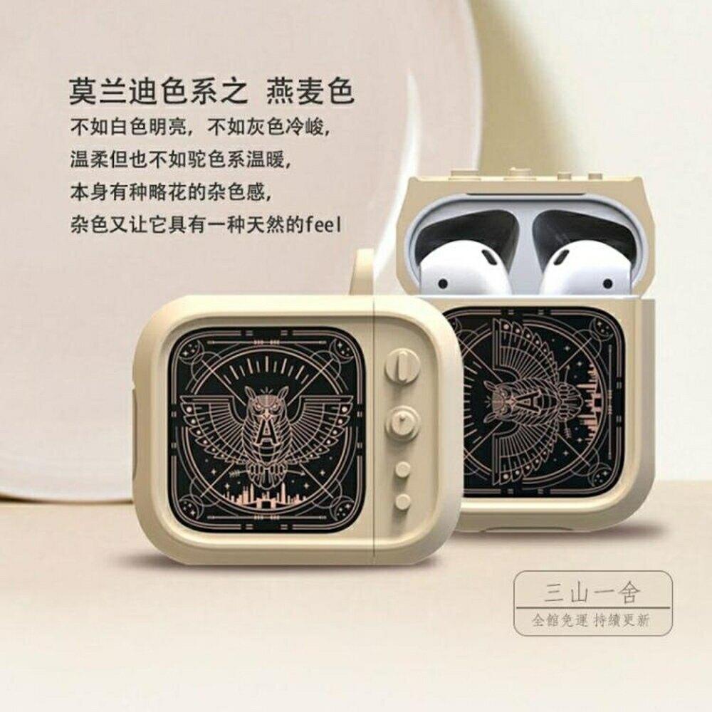 耳機套 Jeefanco【升級版】蘋果Airpods2保護套二代airpods1代殼盒子套無線-三山一舍【99購物節】