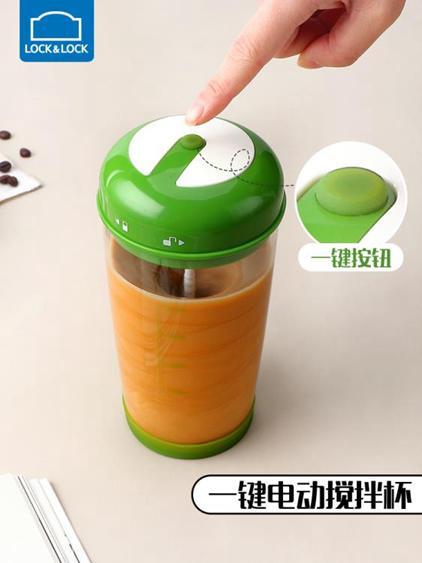 攪拌杯 樂扣樂扣搖搖杯蛋白粉奶昔杯自動攪拌杯子便攜健身玻璃水杯帶刻度 DF