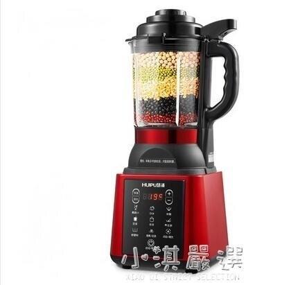榨汁機家用全自動料理機果蔬豆漿機帶煮多功能一體榨果汁水果加熱CY