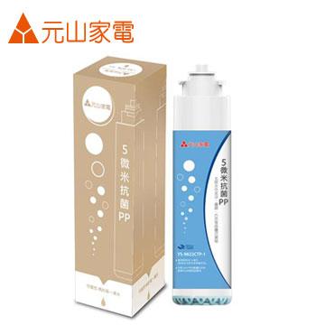 元山 5微米抗菌PP濾芯(YS-9822CTP-1)