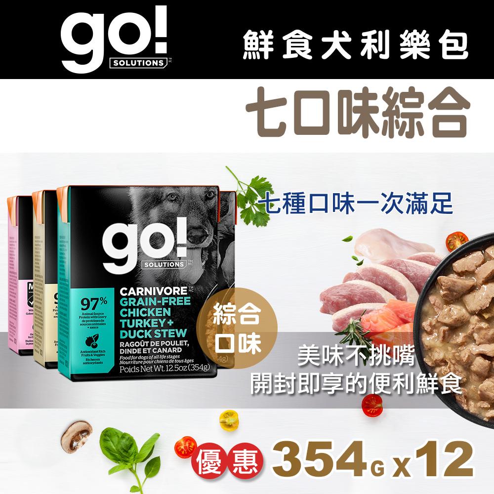 go! 鮮食利樂狗餐包 七口味混搭 354g 12件組