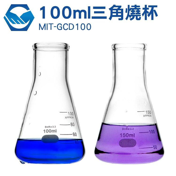 『工仔人』MIT-GCD100 錐形瓶 三角燒瓶 三角燒杯 錐形瓶瓶底燒杯50 100 150 250 1000ml