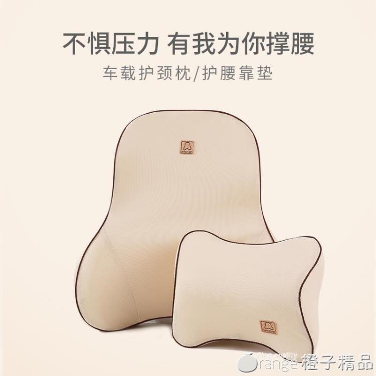 汽車頭枕護頸枕靠枕座椅枕頭一對車內用品車載車用腰靠墊