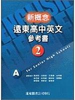 二手書博民逛書店《新概念遠東高中英文參考書(二)A.B.C三冊 95新課程標準》