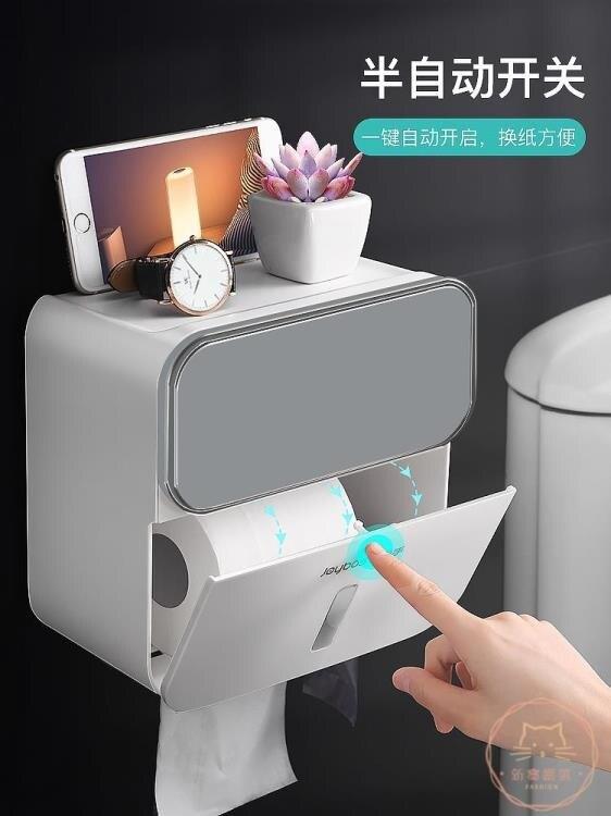 面紙盒 衛生間紙巾盒廁所衛生紙置物架抽紙盒免打孔創意防水紙巾架廁紙盒