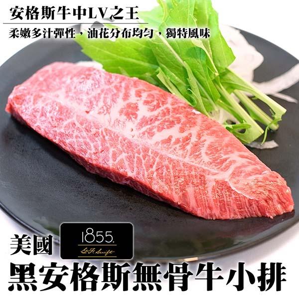 【買1送1-海肉管家】美國1855黑安格斯Choice無骨牛小排(共2片/每片150g±10%)
