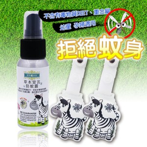 【草本宣言】防蚊露外出優惠組(防蚊露×1+防蚊夾×2)
