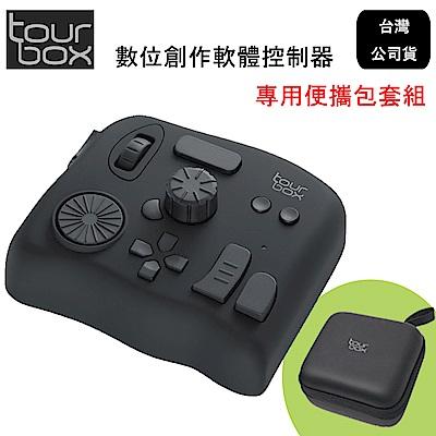TourBox 數位創作軟體控制器(台灣公司貨)-專用便攜包套組-設計師修圖神器