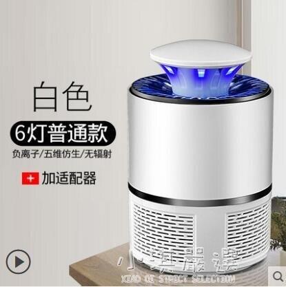 家用滅蚊燈室內滅蚊插電式驅蚊器防蚊子捕蚊神器物理