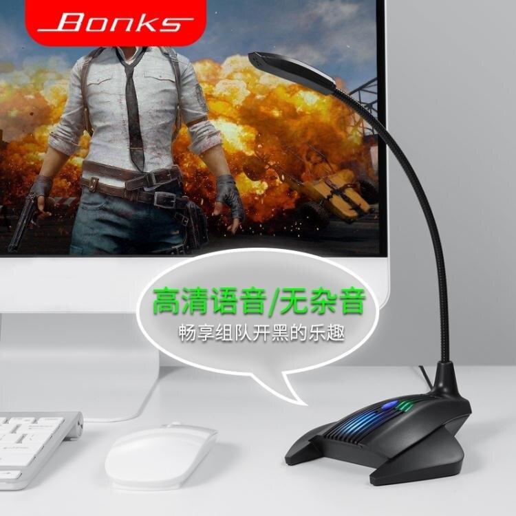 BonksM1麥克風話筒電腦台式全民K歌神器主播家用游戲直播語音會議 慶中元