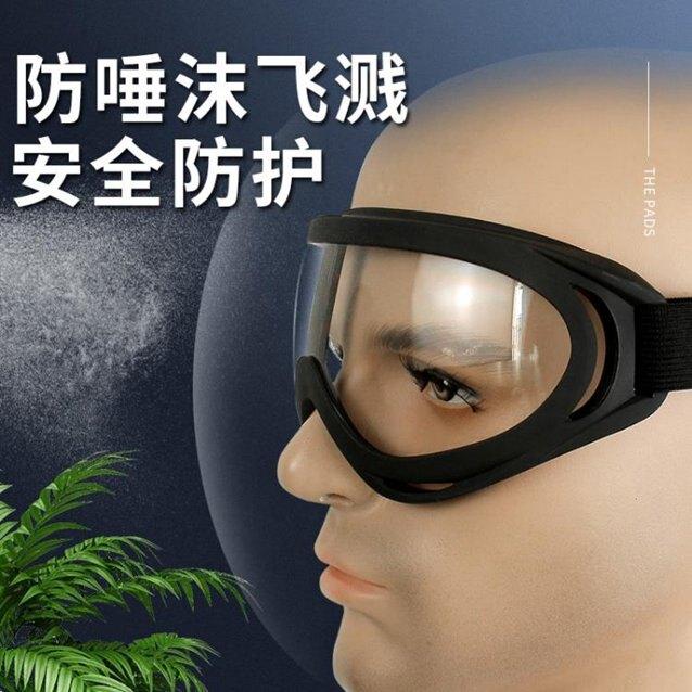 防霧護目鏡護目平光鏡防飛濺防護眼鏡騎行防飛沫防風塵透明護眼罩  秋冬新品特惠