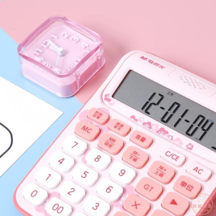 計算機 計算器可愛韓國糖果色帶語音大按鍵學生用女生粉色個性創意時尚女會計