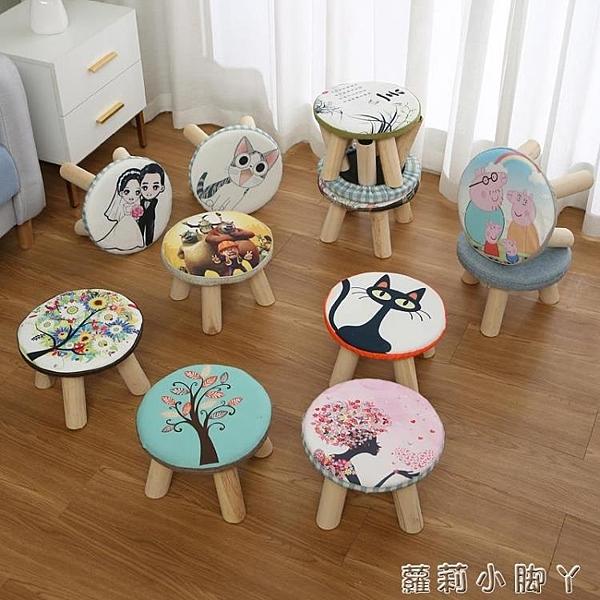 小凳子實木家用小椅子時尚換鞋凳圓凳成人沙發凳矮凳子創意小板凳 NMS蘿莉小腳丫