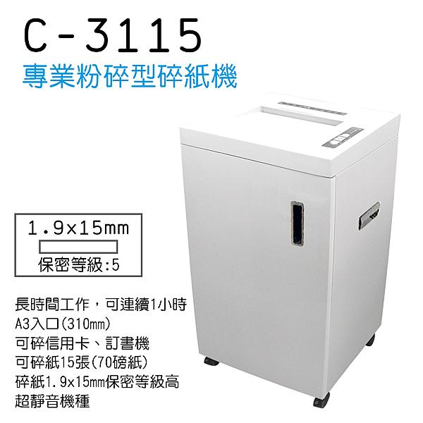 碎紙機 力田 C-3115 A3粉碎型碎紙機【文具e指通】量販.團購