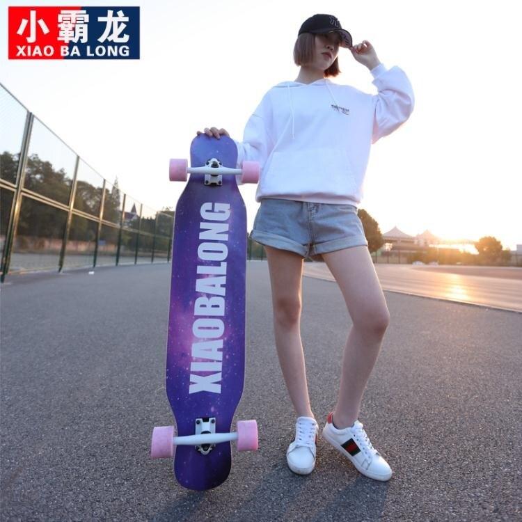 初學者滑板長板成人男生女生公路刷街舞板青少年四輪雙翹滑板車WY
