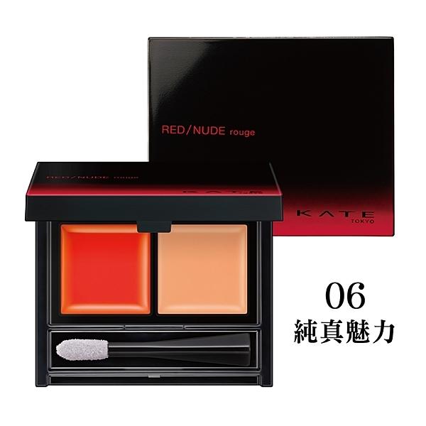 凱婷 赤裸混色唇彩盤 06 (1.9g)