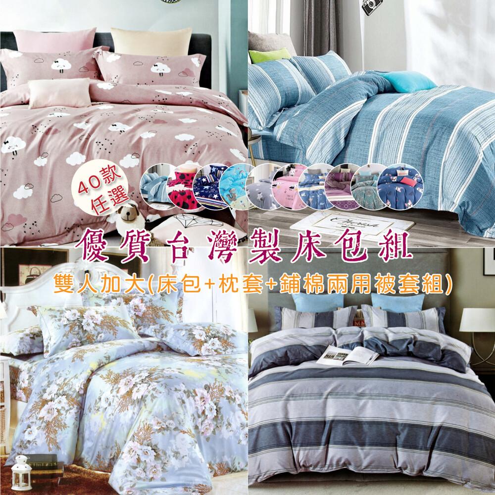台灣製 四件式雙人加大床包枕套鋪棉兩用被組 100%舒柔棉超細纖維磨毛