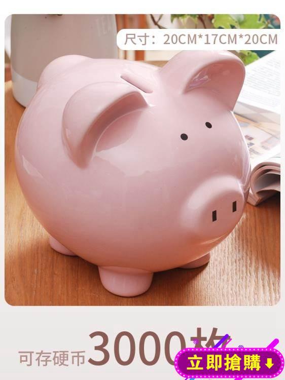 存錢罐成人紙幣實用只進不出兒童韓國創意女孩小豬大號陶瓷儲蓄罐 父親節禮物