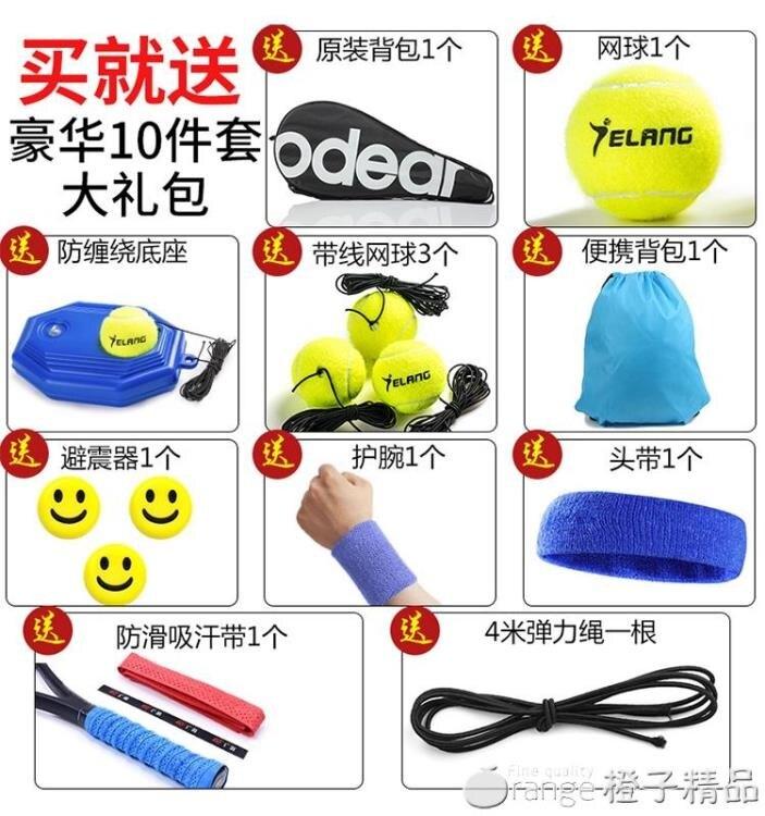 網球訓練器套裝單人單打一體拍初學者雙人帶線回彈帶繩練習彈力繩