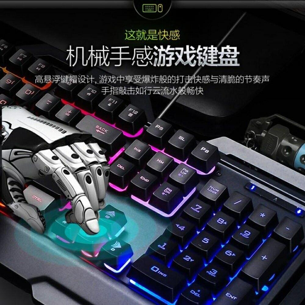 機械鍵盤 英菲克鍵盤鼠標鍵鼠套裝游戲機械手感金屬加重有線家用台外設【天天特賣工廠店】
