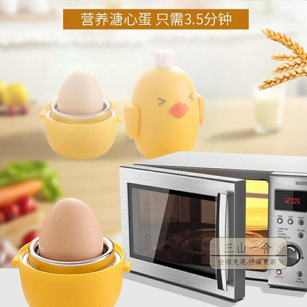 煮蛋器 迷你1人單人單個蒸蛋器小型1人單枚煮蛋器溫泉蛋微波爐用-全館88折起【99購物節】