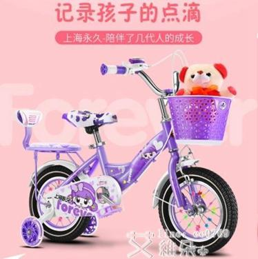 兒童自行車 永久兒童自行車女孩童車寶寶腳踏車2-3-4-6-7-8-9歲兒童單車男孩 DF