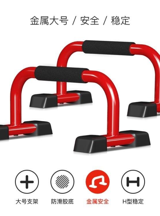 俯臥撐支架男家用健身鍛煉器材工字型支撐架練臂肌胸肌俄挺訓練器