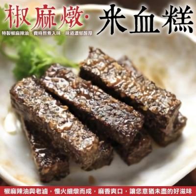 (滿699免運)【海陸管家】椒麻滷味-滷米血糕1包(約200g)