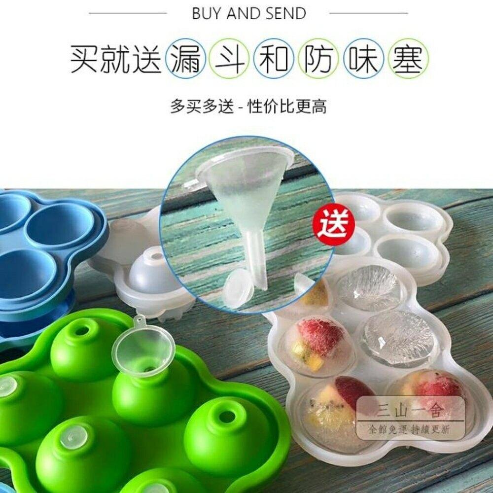 雪糕模具 玄餅模具冰球模具圓形球形家用半圓冰塊模具硅膠商用大號【限時88折】【99購物節】