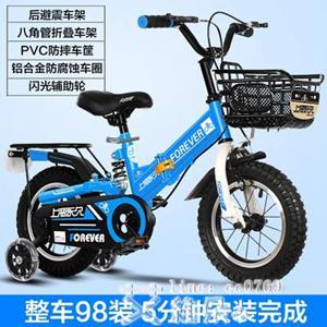 兒童自行車 永久兒童自行車折疊男孩2-3-4-6-7-10歲寶寶女孩腳踏單車小孩童車 DF