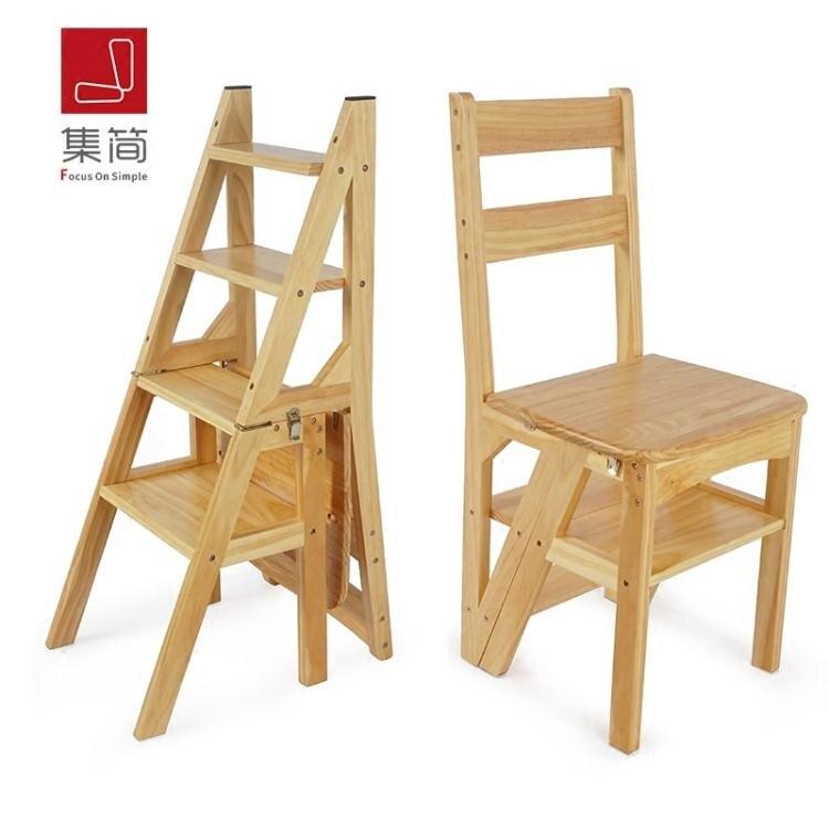 實木家用多功能摺疊梯椅室內行動登高梯子兩用四步梯凳爬梯子 慶中元