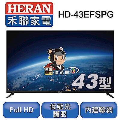 HERAN禾聯 43型 智慧連網液晶顯示器+視訊盒 HD-43EFSPG