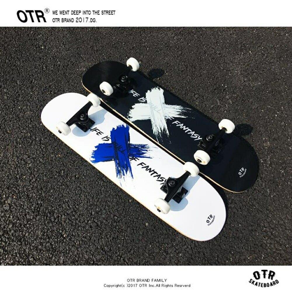 滑板 OTR初學者成人青少年男女生專業雙翹板四輪公路兒童滑板短板-三山一舍JY【99購物節】