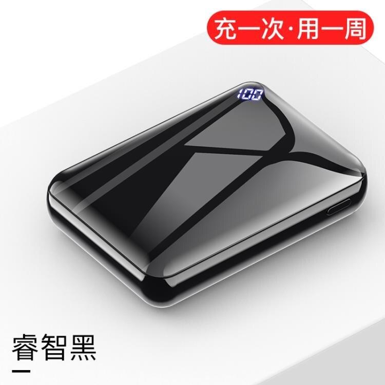 行動電源 迷你大容量超薄小巧便攜手機通用蘋果快充小型專用