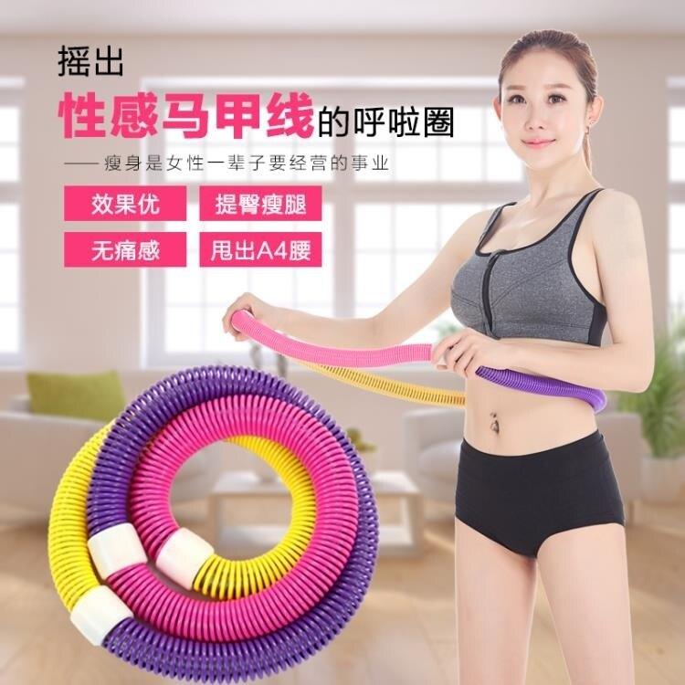隆峰呼啦圈瘦腰女士成人收腹健身圈軟體彈簧呼拉圈成年美腰呼啦圈jy