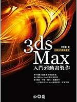 二手書博民逛書店《3ds Max 入門到動畫製作 (附184分鐘影音教學檔)》