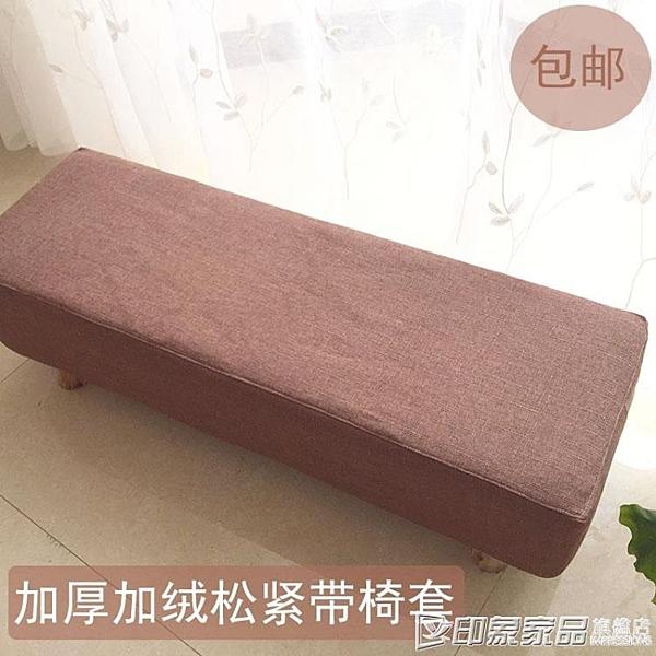 長凳套椅子套椅子罩家用小凳子套鋼琴凳子套化妝凳子套換鞋凳套 印象家品