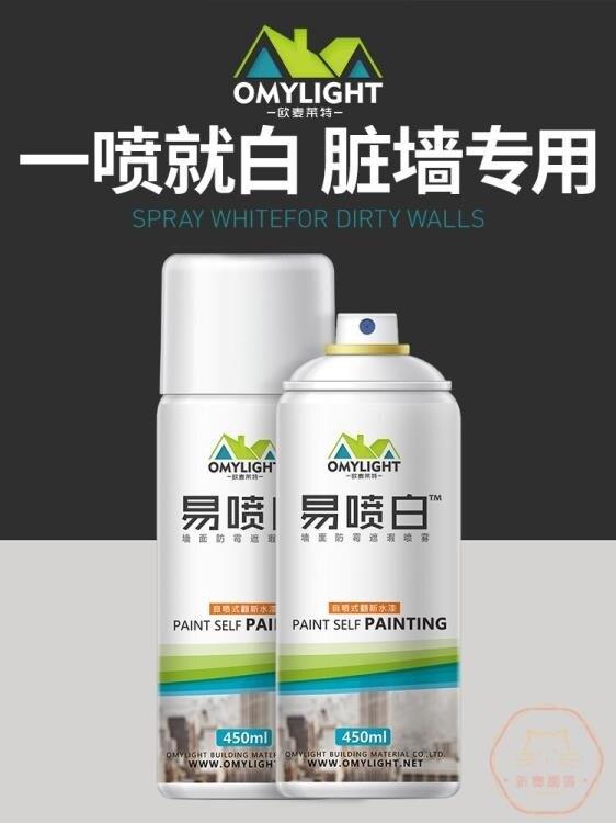 補墻膏 防水墻面修復補墻漆噴霧白色自噴漆乳膠漆修補內墻家用補墻膏翻新