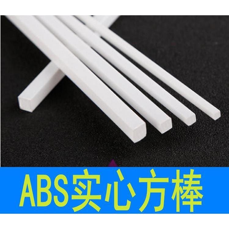 *名創模具館* 莉莉正品ABS實心方棒模型材料diy制作沙盤模型abs方管改造板塑料方棒