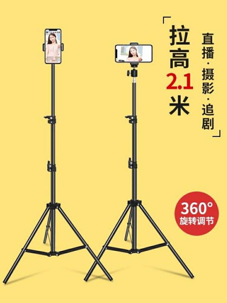 直播支架 手機直播支架三腳架自拍三角架夾快手多功能相機錄像視頻拍照平板支撐網-三山一舍JY【99購物節】