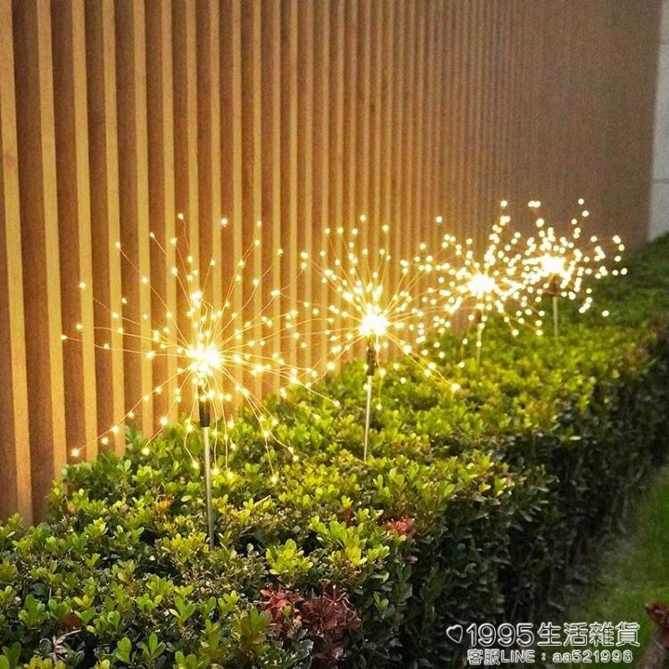 太陽能燈戶外庭院燈花園別墅裝飾燈防水蒲公英燈插地煙花燈草坪燈 新年特惠