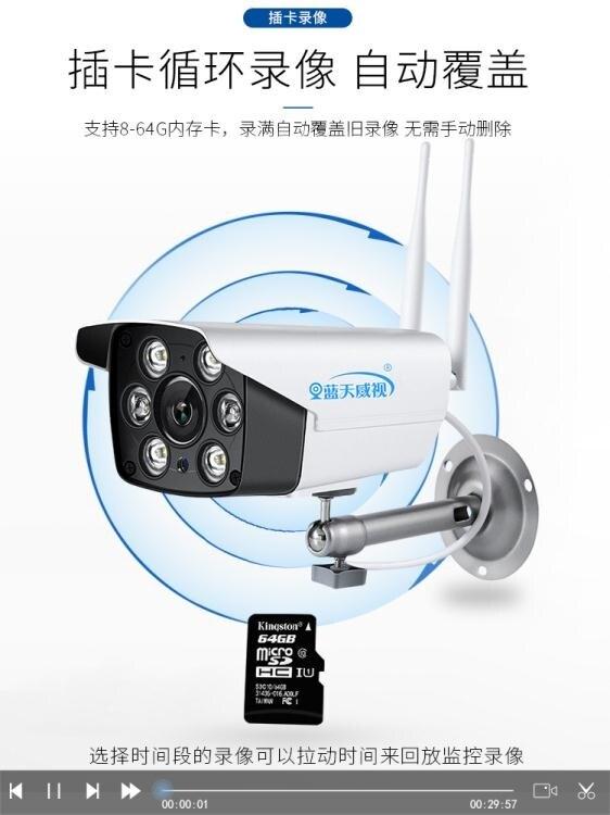 智慧無線wifi手機遠程家用監控器室外高清夜視網路套裝監控攝像頭 慶中元