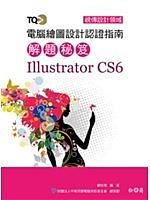 二手書博民逛書店《TQC+ 電腦繪圖設計認證指南解題祕笈 Illustrator