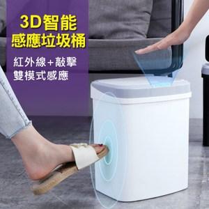 智能垃圾桶 紅外線+觸碰感應開蓋垃圾桶 (充電式/15L) 經典白15L