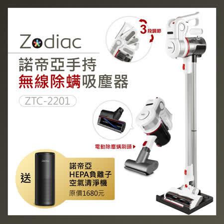【Zodiac】諾帝亞手持無線除螨吸塵器(ZTC-2201)超值組