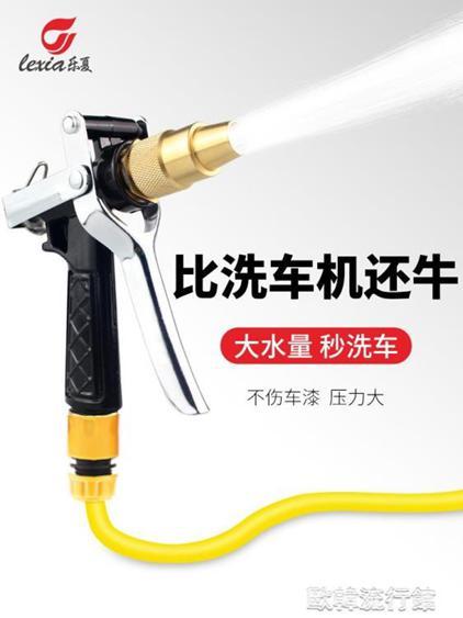高壓洗車水槍家用套裝自來水泵噴頭沖洗汽車工具水管軟管沖車神器YYP
